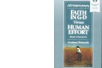 Faith in G-D vs. Human Effort – in English