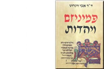 Feminism and Judaism