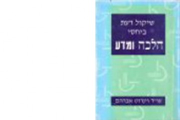 Consideration in Halacha-Science relations