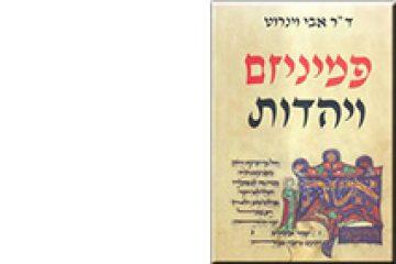 פמיניזם ויהדות