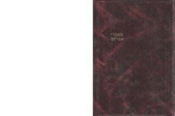 מאמרי אברהם – קובץ מאמרים במשפט עברי