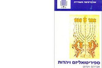 ספיריטואליזם ויהדות